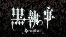 Kuroshitsuji-wordpress